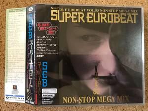 Super Eurobeat Vol. 83 スーパーユーロビート 83 ☆ 帯付 初回限定盤 傑作2CD AVCD-10083