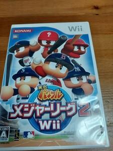 Wii 実況パワフル メジャーリーグ2