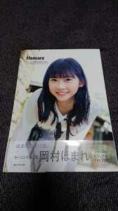 モーニング娘。'20 岡村ほまれ ファーストビジュアルフォトブック「Homare」初版帯DVD付き 写真集