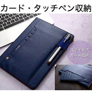 iPadカバー タッチペン お得な強化ガラスフィルムセット 手帳 mini 9.7 Air2 iPad6 10.2 iPad7 iPad8 iPad9 10.5 タブレット 収納 名刺 紺
