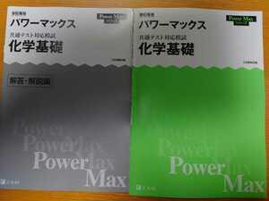 共通テスト対応模試 化学基礎 パワーマックス Power Max 大学入学共通テスト