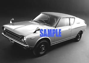 ◆1971年の自動車広告 日産チェリー 広報用写真1