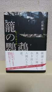 辻原 登 長編小説[籠の鸚鵡 かごのおうむ]新潮社46判ハードカバー