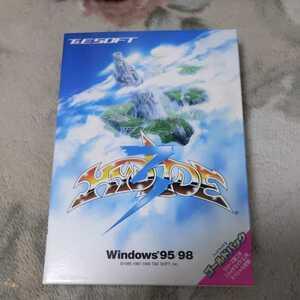 T&Eソフト ハイドライド3ゴールドパック for Windows95 HYDLIDE3 Gold Pack 動作確認済
