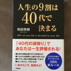 人生の9割は40代で決まる /中経出版/和田秀樹(心理・教育評論家) (単行本(ソフトカバー)) 中古
