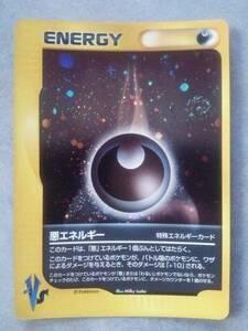 ポケモン カード ゲーム VS 悪 エネルギーカード