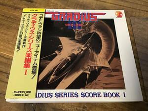 Konami / game music / score