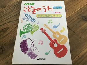 S/楽譜/NHKこどものうた/楽譜集第32集/オリジナルピアノ譜,コード付き
