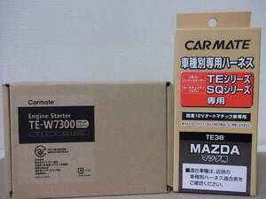 【新品】【税不要】カーメイトTE-W7300+TE38 マツダ デミオ DE系 H19.7~H23.6 イモビライザー無し車用エンジンスターターSET【在庫有】