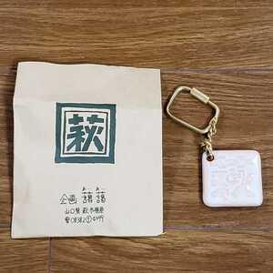 未使用品 昭和レトロ 萩焼 キーホルダー 山口県萩市 地方土産 お土産 デッドストック 陶器製キーホルダー