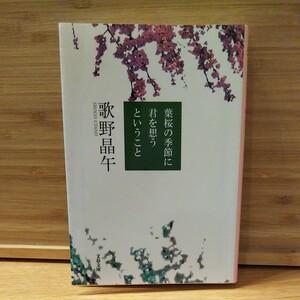 小説 文庫本 葉桜の季節に君を想うということ 歌野晶午