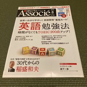 日経ビジネス アソシエ 2014/08 英語勉強法