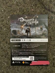 PS5 デモンズソウル 早期 購入特典 死神の大鎌 ダウンロードコード 新品 ソフトは付いてません
