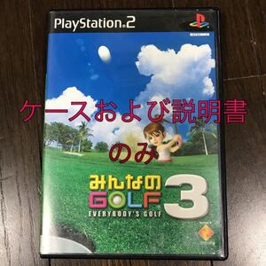 【ケースおよび説明書のみ】PS2 みんなのGOLF3 / みんなのゴルフ3