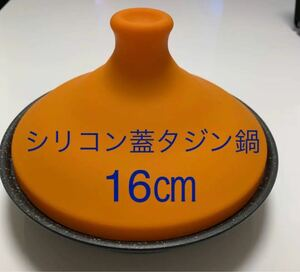シリコン蓋付きタジン鍋