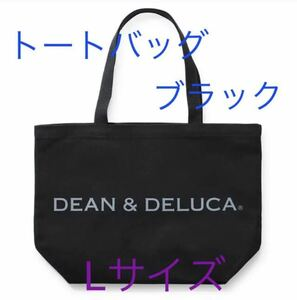 【送料込み】新品即決♪DEAN&DELUCA*トートバッグ*ブラック*Lサイズ*ディーンアンドデルーカ
