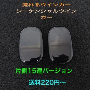 片側15連バージョン♪ シーケンシャルウインカー♪ サイドマーカー ハイラックスサーフ TRN215W GRN215W SSR-X SSR-G Xリミテッド