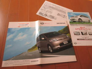 .30341 catalog # Nissan NISSAN # Serena + price table #2005.5 month issue *53 page