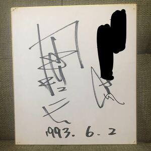 送料無料 風間杜夫(かざまもりお)直筆サイン入り色紙 ゲゲゲの女房 エール 俳優 風立ちぬ 声優 宛名あり 1993年 KZM-20210107