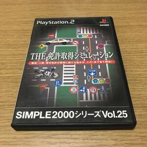 PS2 THE免許取得シミュレーション