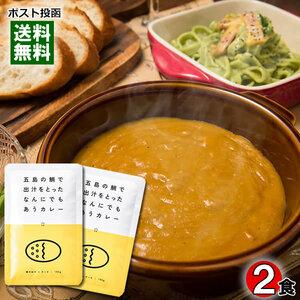 五島の鯛で出汁をとったカレー チーズ味 195g×2食お試しセット ご当地カレー/レトルトカレー/チーズカレー