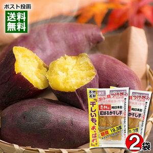 感動の純日本産 紅はるか干し芋 干しいも、あっぱれ。 100g×2袋お試しセット 無添加 砂糖不使用 中村食品