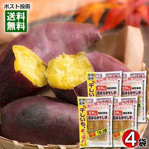 感動の純日本産 紅はるか干し芋 干しいも、あっぱれ。 100g×4袋まとめ買いセット 無添加 砂糖不使用 中村食品