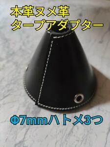 本革ヌメ革レザー タープアダプター サーカスtc ワンポールテント