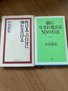 中谷彰宏 朝に生まれ変わる50の方法、昨日までの自分に別れを告げる