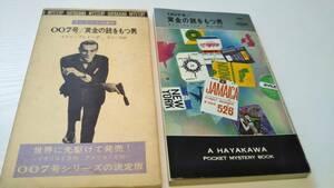 ポケミス888 イァン・フレミング「007号 黄金の銃をもつ男」函有り昭和40年【送料無料】