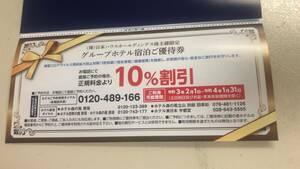 日本ハウスホールディングス株主優待 グループホテル宿泊10%割引券 2021.2.1から2022.1.31まで
