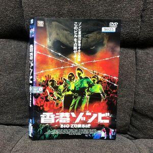 香港ゾンビ DVD 外国映画