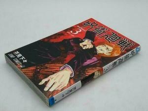初版 呪術廻戦 3巻 芥見下々 集英社ジャンプコミック
