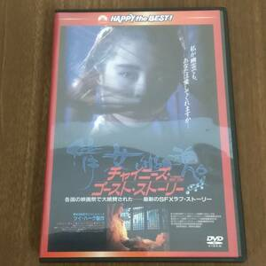 【中古】チャイニーズ・ゴースト・ストーリー<日本語吹替収録版> DVD
