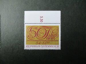 オーストリア郵趣連盟50年記念 1種完 未使用 1971年 オーストリア共和国 VF/NH 寄附金つき