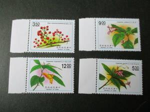 台湾の植物・秋ーセンザンツリフネ他 4種完 未使用 1991年 台湾・中華民国 VF/NH