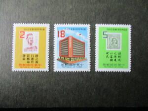 郵政博物館落成記念ー切手の切手ほか 3種完 未使用 1984年 台湾・中華民国 VF/NH