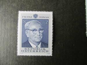フランツ大統領 1種完 未使用 1969年 オーストリア共和国 VF/NH