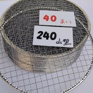 40枚 24cm 山型 イワタニ 焼き網 焼肉 網 替え網 網焼きプレート 焼網 240mm