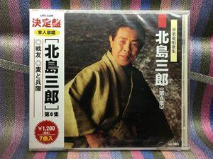 未開封CD 軍歌愛唱歌集 北島三郎 第6集 CRC-1106