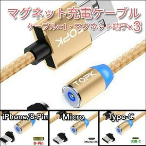 □マグネット充電ケーブル・1m・ケーブル1本・端子3個【ゴールド】