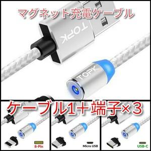 □マグネット充電ケーブル・1m・ケーブル1本・端子3個【シルバー】
