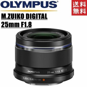 オリンパス OLYMPUS M.ZUIKO DIGITAL 25mm F1.8 単焦点レンズ マイクロフォーサーズ ブラック ミラーレス レンズ 中古