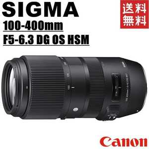 シグマ SIGMA 100-400mm F5-6.3 DG OS HSM Contemporary キヤノン用 一眼レフ カメラ 中古
