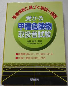 受かる甲種危険物取扱者試験 中野裕史