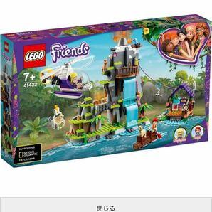 早い者勝ち!入手困難 レゴ フレンズ 41432 アルパカのジャングルレスキュー