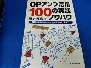 OPアンプ活用100の実践ノウハウ 松井邦彦