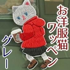 グレー猫 お洋服猫 アイロンワッペン 灰猫 ☆