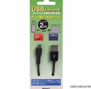 PS4 対応 USBケーブル2.0m A-microB タイプ*2個