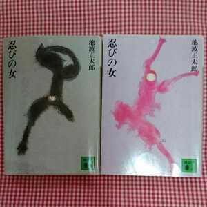 【送料無料】 忍びの女 上下巻セット 池波正太郎